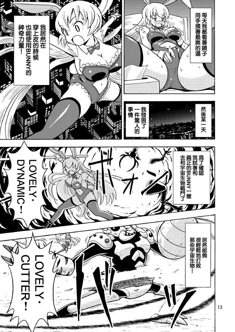 Ore, Bishoujo Senshi Yamemasu 2 14
