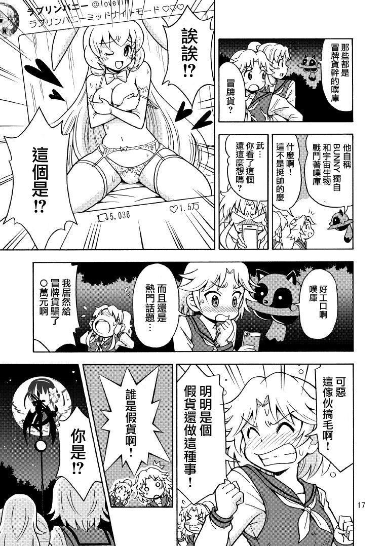 Ore, Bishoujo Senshi Yamemasu 2 18