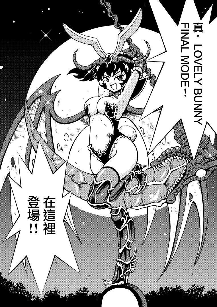 Ore, Bishoujo Senshi Yamemasu 2 19
