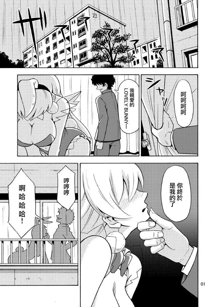 Ore, Bishoujo Senshi Yamemasu 2 2