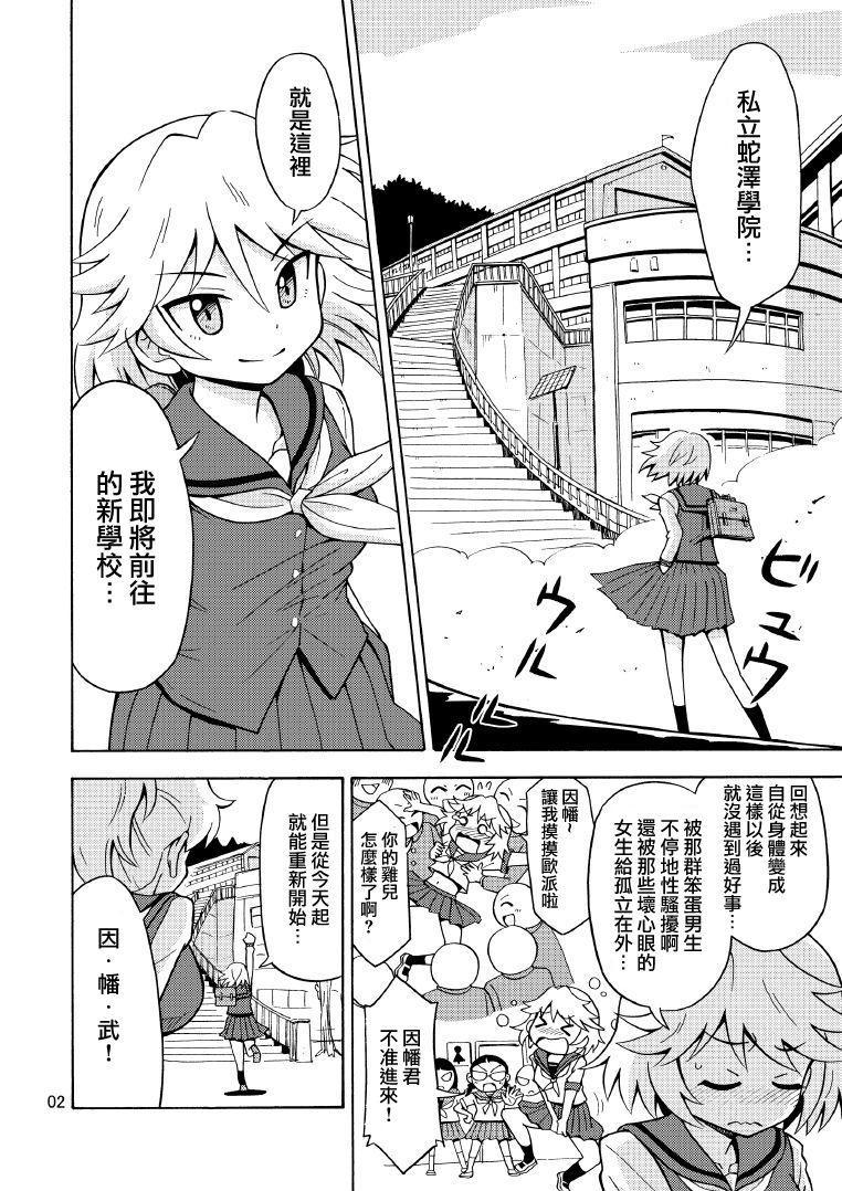 Ore, Bishoujo Senshi Yamemasu 2 3