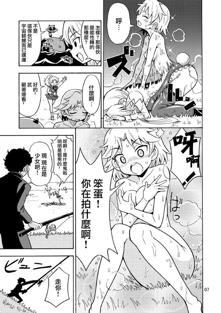 Ore, Bishoujo Senshi Yamemasu 2 8