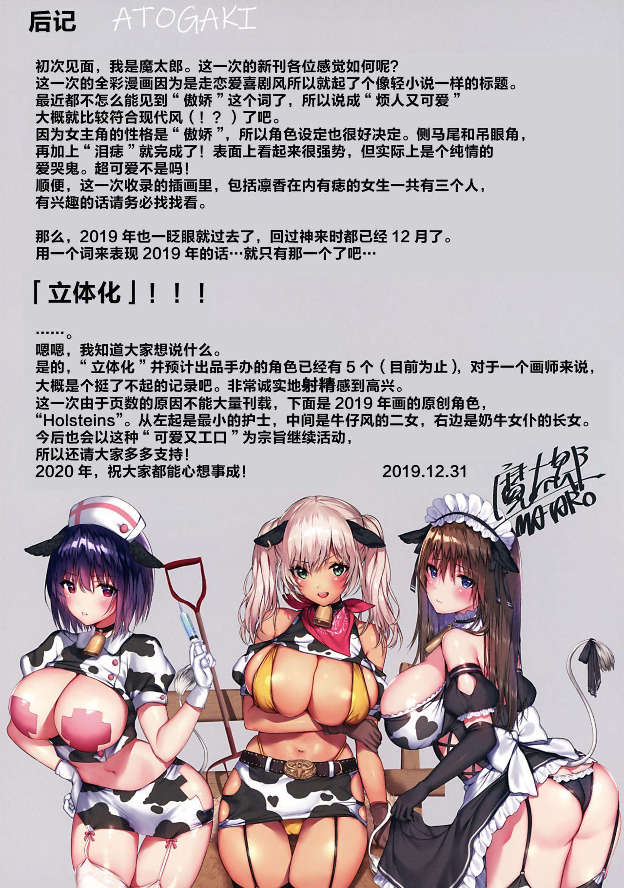 Ore no Osananajimi ga Uza Kawaii!! 20