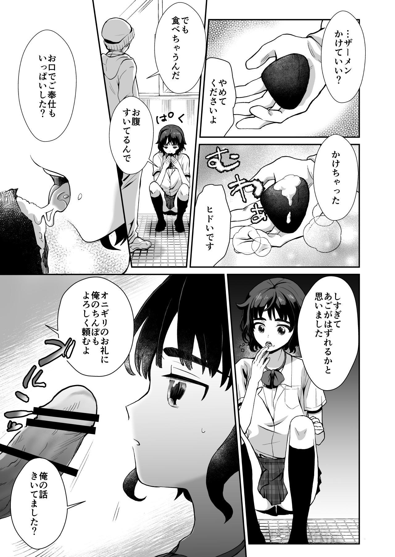 Toilet ni Ittara SeJiru Mamire no Otokonoko ga Taorete Ita no de Toriaezu Irete Mita 11