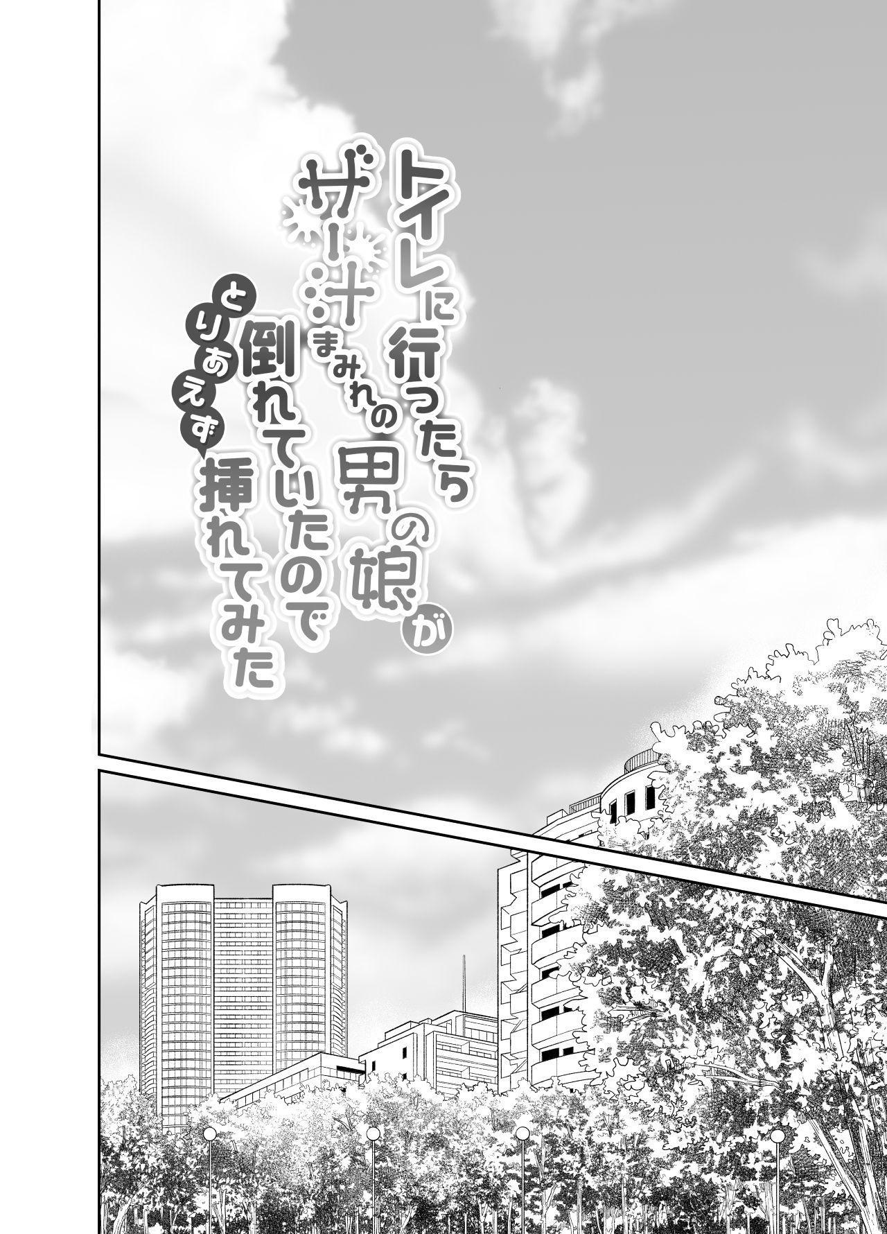 Toilet ni Ittara SeJiru Mamire no Otokonoko ga Taorete Ita no de Toriaezu Irete Mita 2