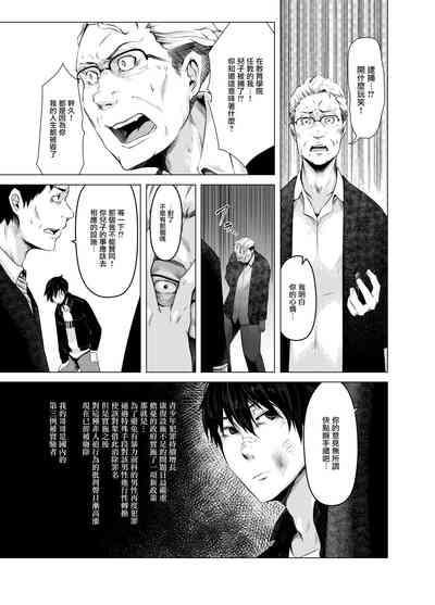 Aoi Kemuri Joukan 10