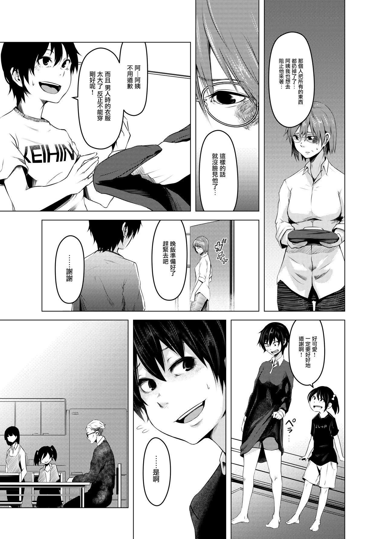 Aoi Kemuri Joukan 11