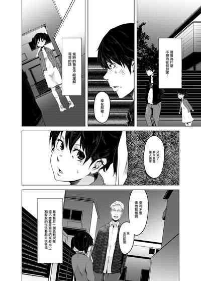 Aoi Kemuri Joukan 5