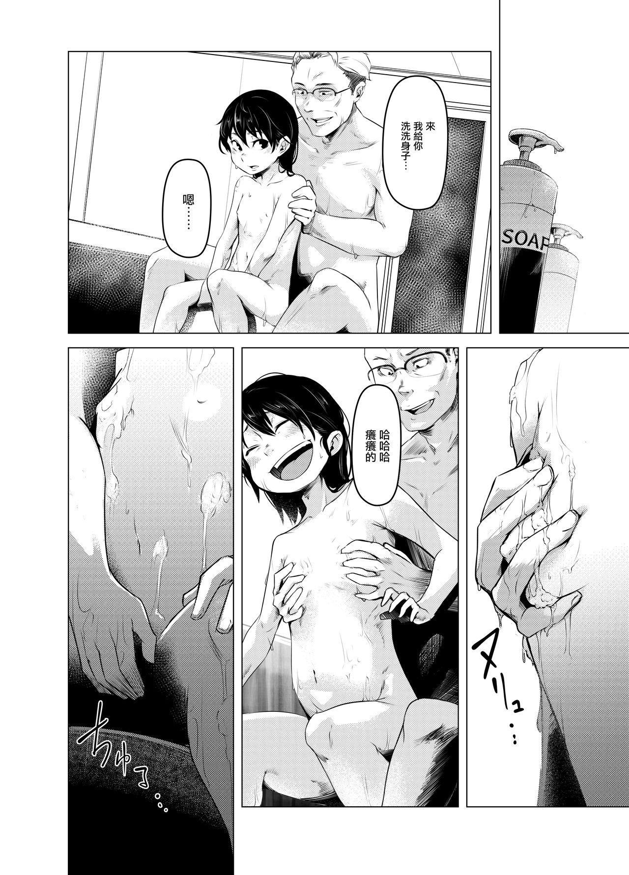 Aoi Kemuri Joukan 6