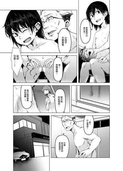 Aoi Kemuri Joukan 8
