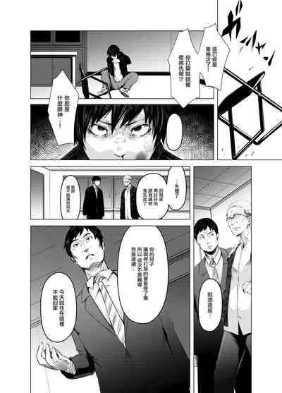 Aoi Kemuri Joukan 9