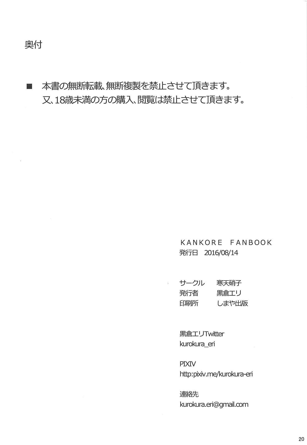 (C90) [Kanten Garas (Kurokura Eri)] Kaga-shiki Stress Kaishouhou | Kaga-style Stress Relief (Kantai Collection -KanColle-) [English] [Feeed] 20