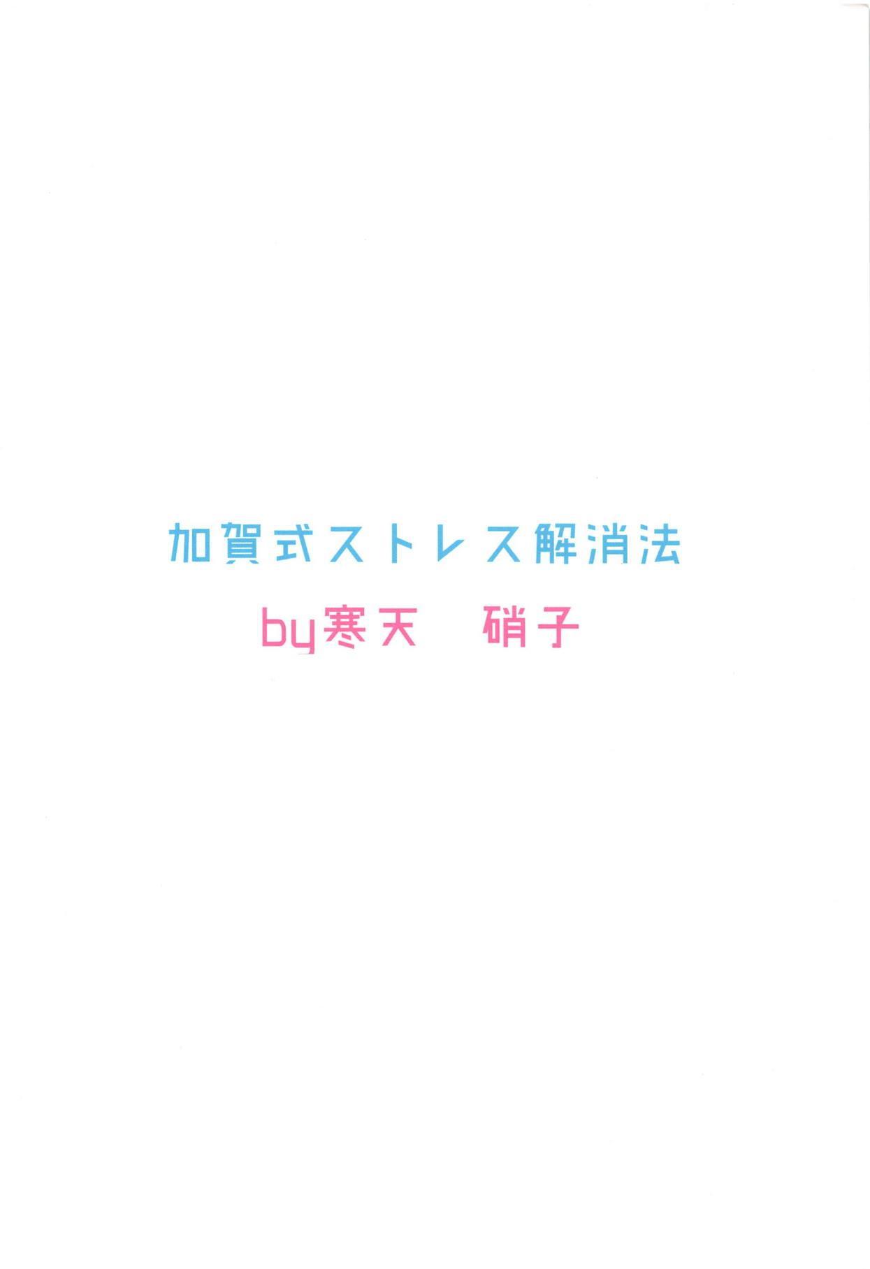 (C90) [Kanten Garas (Kurokura Eri)] Kaga-shiki Stress Kaishouhou | Kaga-style Stress Relief (Kantai Collection -KanColle-) [English] [Feeed] 21