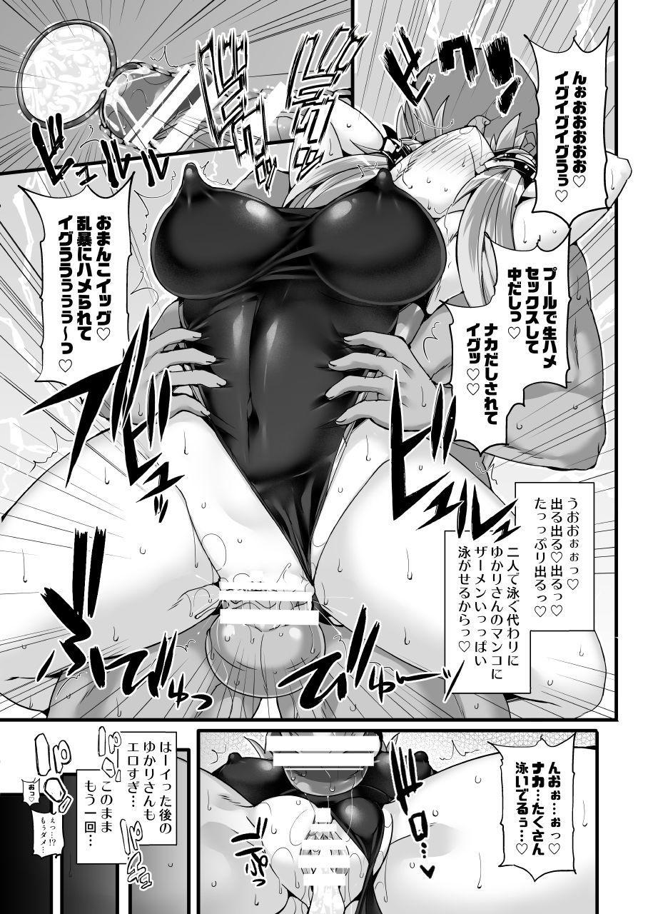Kyouei Mizugi no Yukari-san to Pool de Ichaicha 19