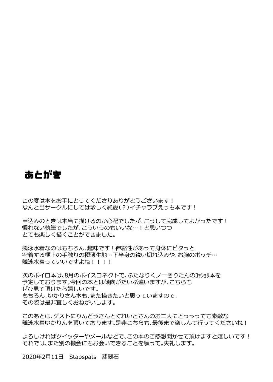 Kyouei Mizugi no Yukari-san to Pool de Ichaicha 21
