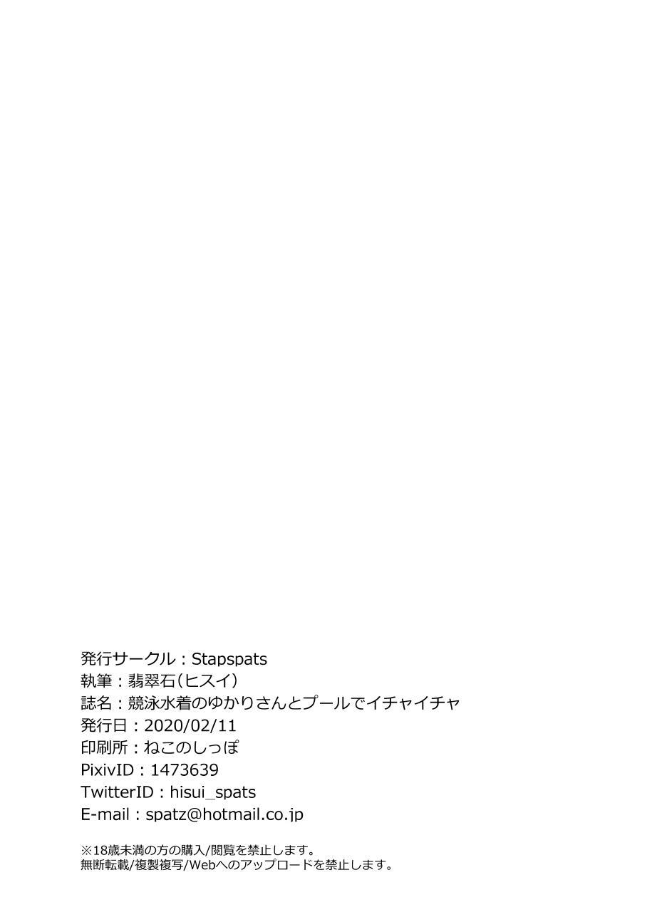 Kyouei Mizugi no Yukari-san to Pool de Ichaicha 24