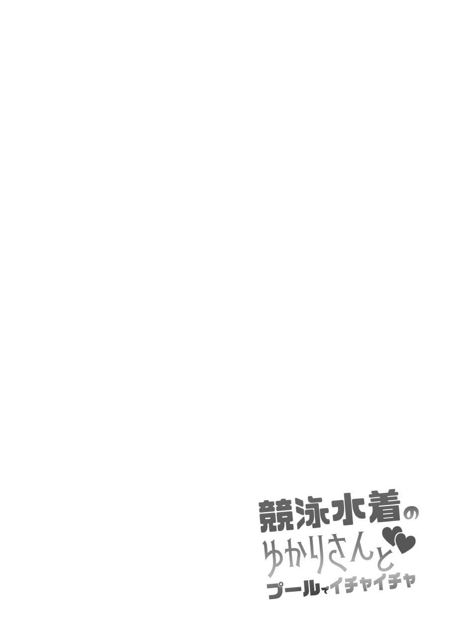 Kyouei Mizugi no Yukari-san to Pool de Ichaicha 2