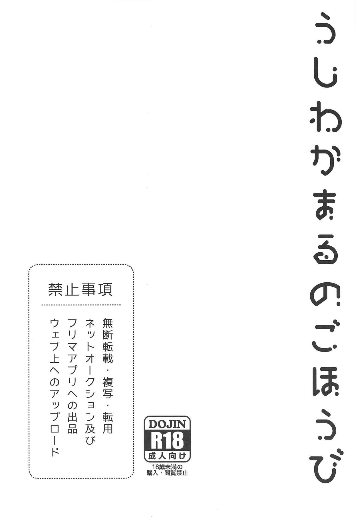 Ushiwakamaru no Gohoubi | Ushiwakamaru's Reward 3