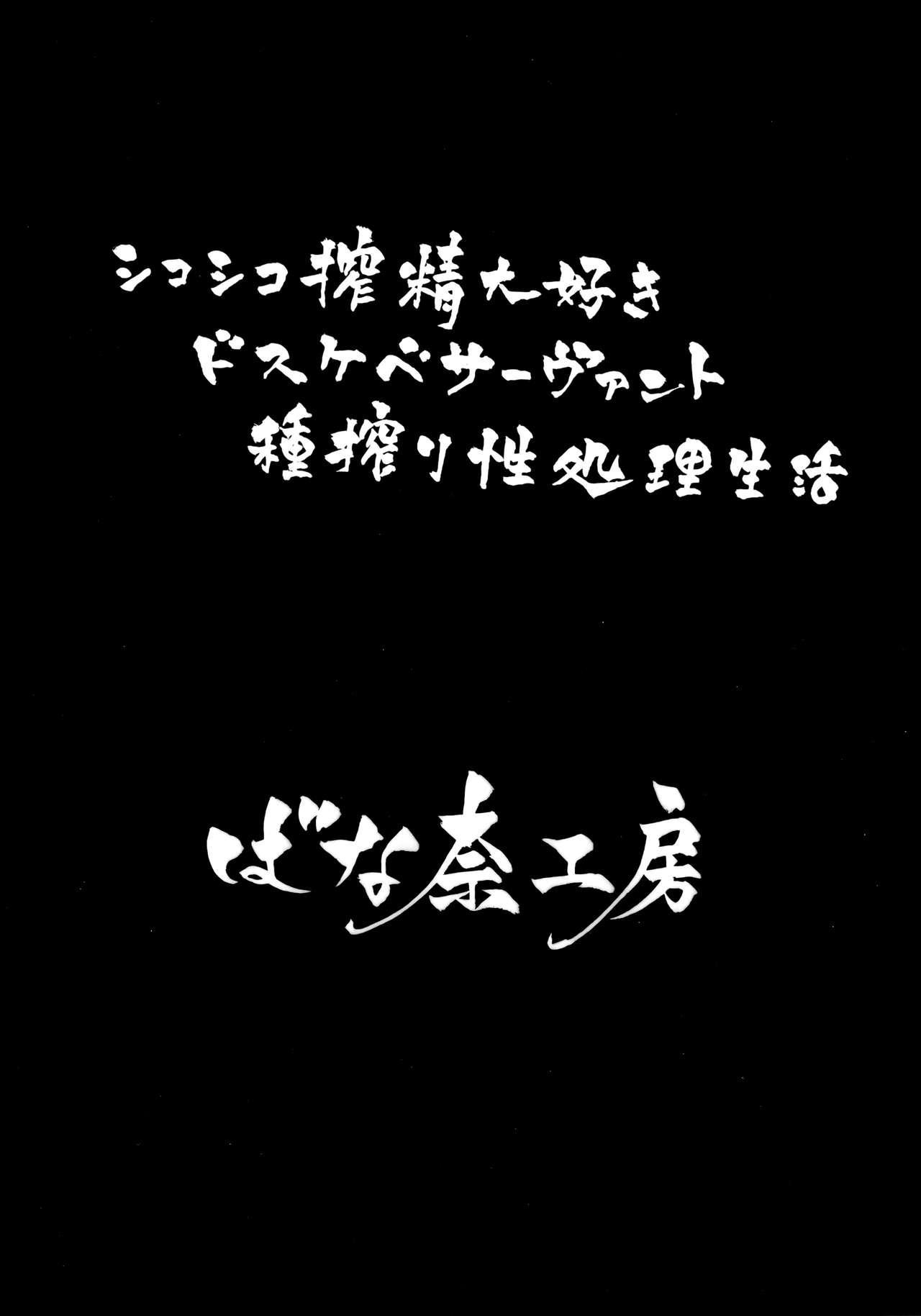 Shikoshiko Sakusei Daisuki Dosukebe Servant Taneshibori Seishori Seikatsu 1