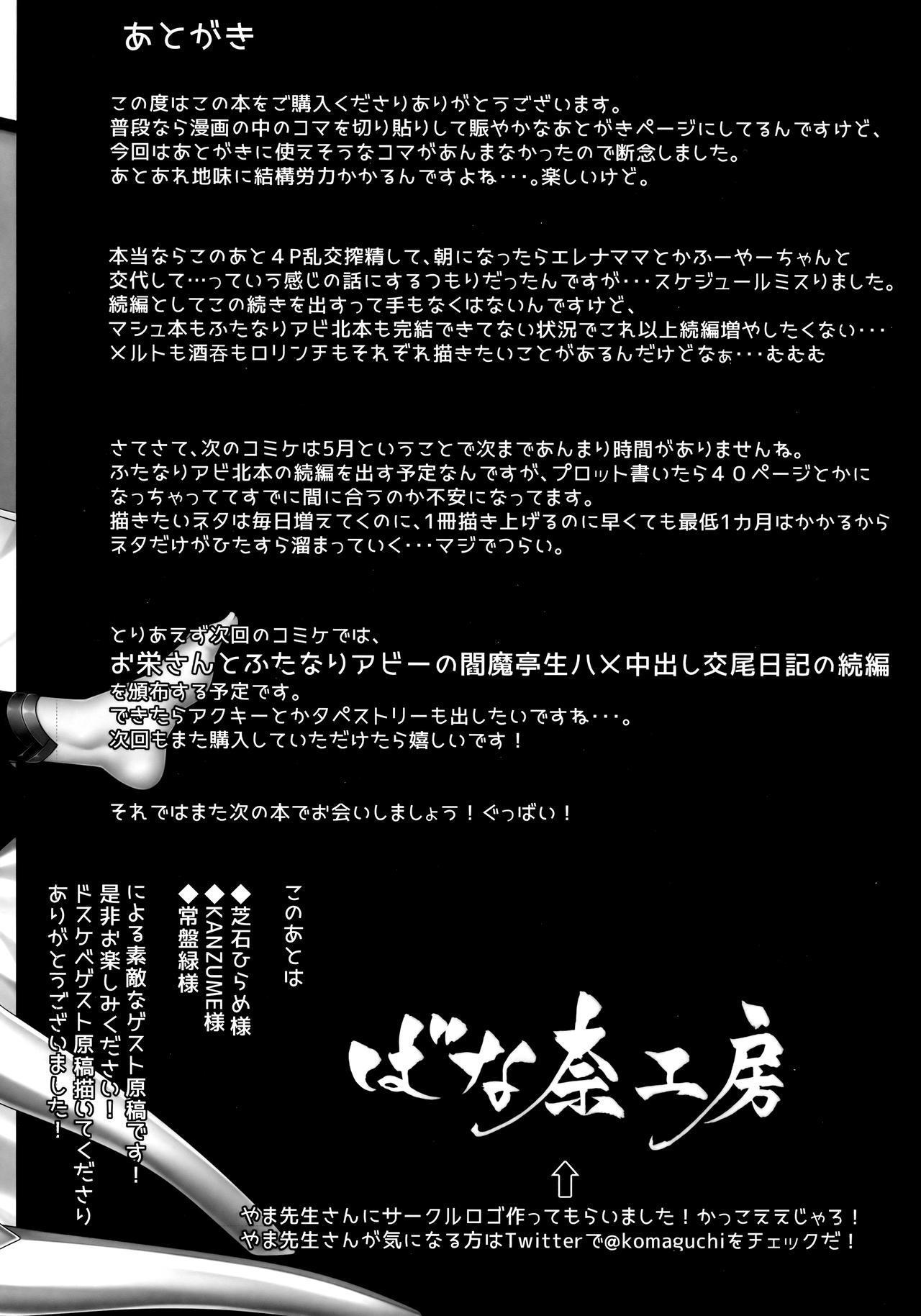 Shikoshiko Sakusei Daisuki Dosukebe Servant Taneshibori Seishori Seikatsu 20