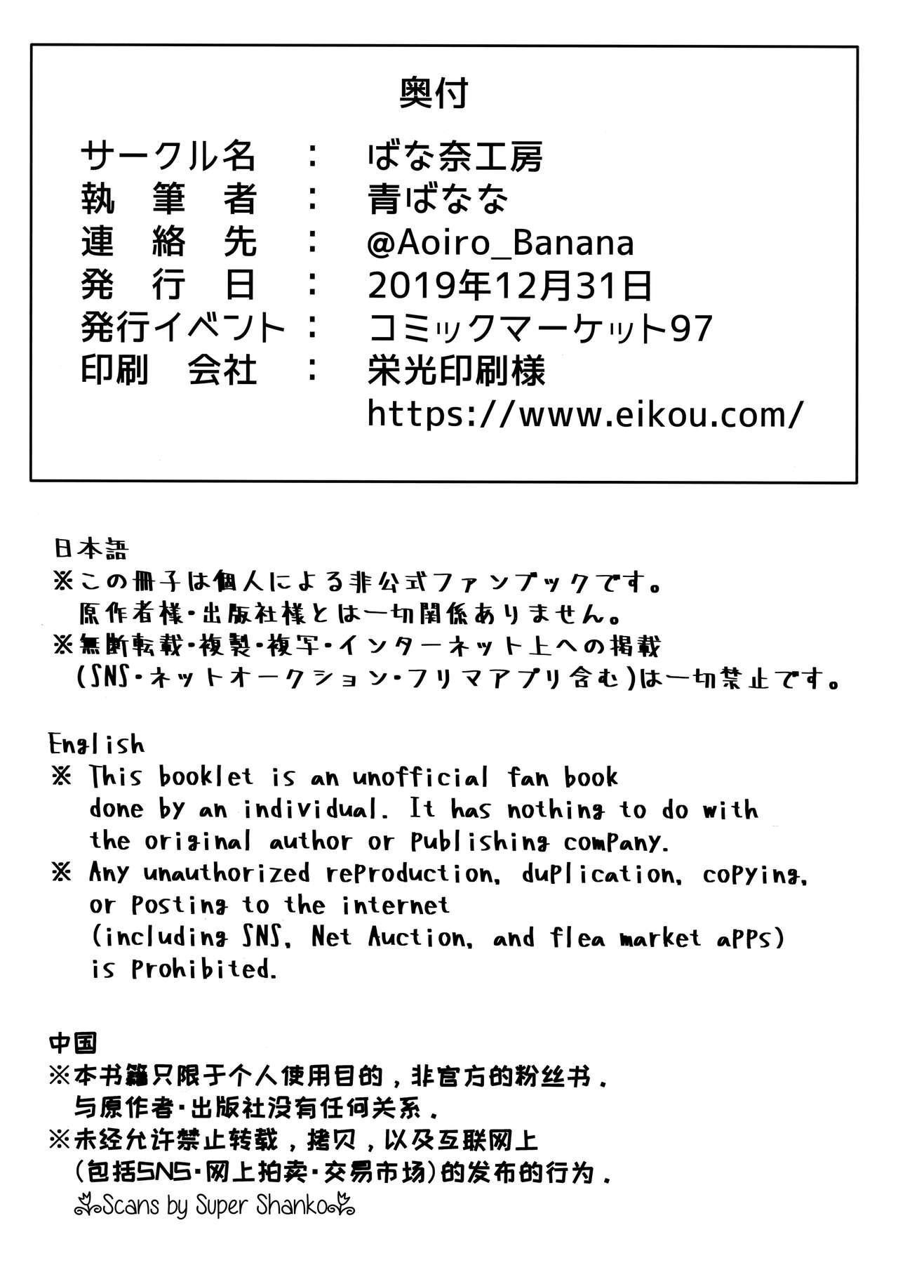 Shikoshiko Sakusei Daisuki Dosukebe Servant Taneshibori Seishori Seikatsu 28