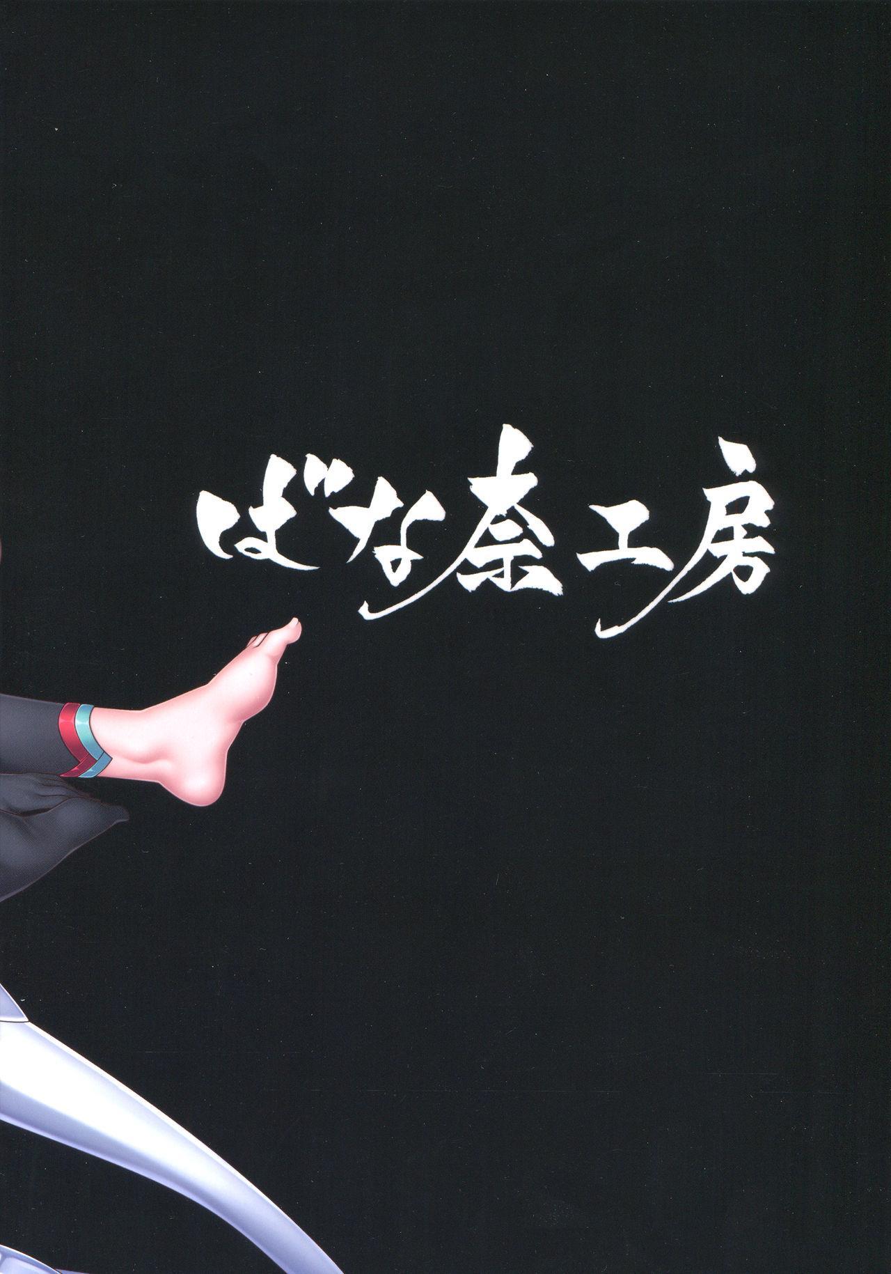 Shikoshiko Sakusei Daisuki Dosukebe Servant Taneshibori Seishori Seikatsu 29