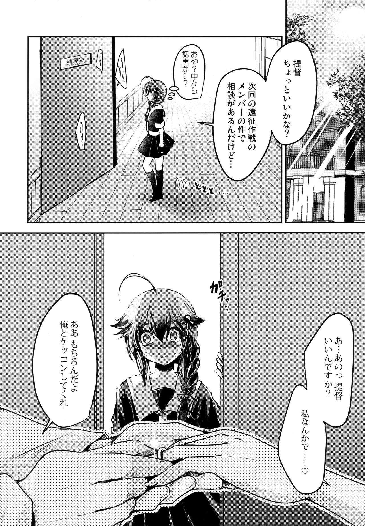 Yamanai Ame, Akenai Yoru. 12