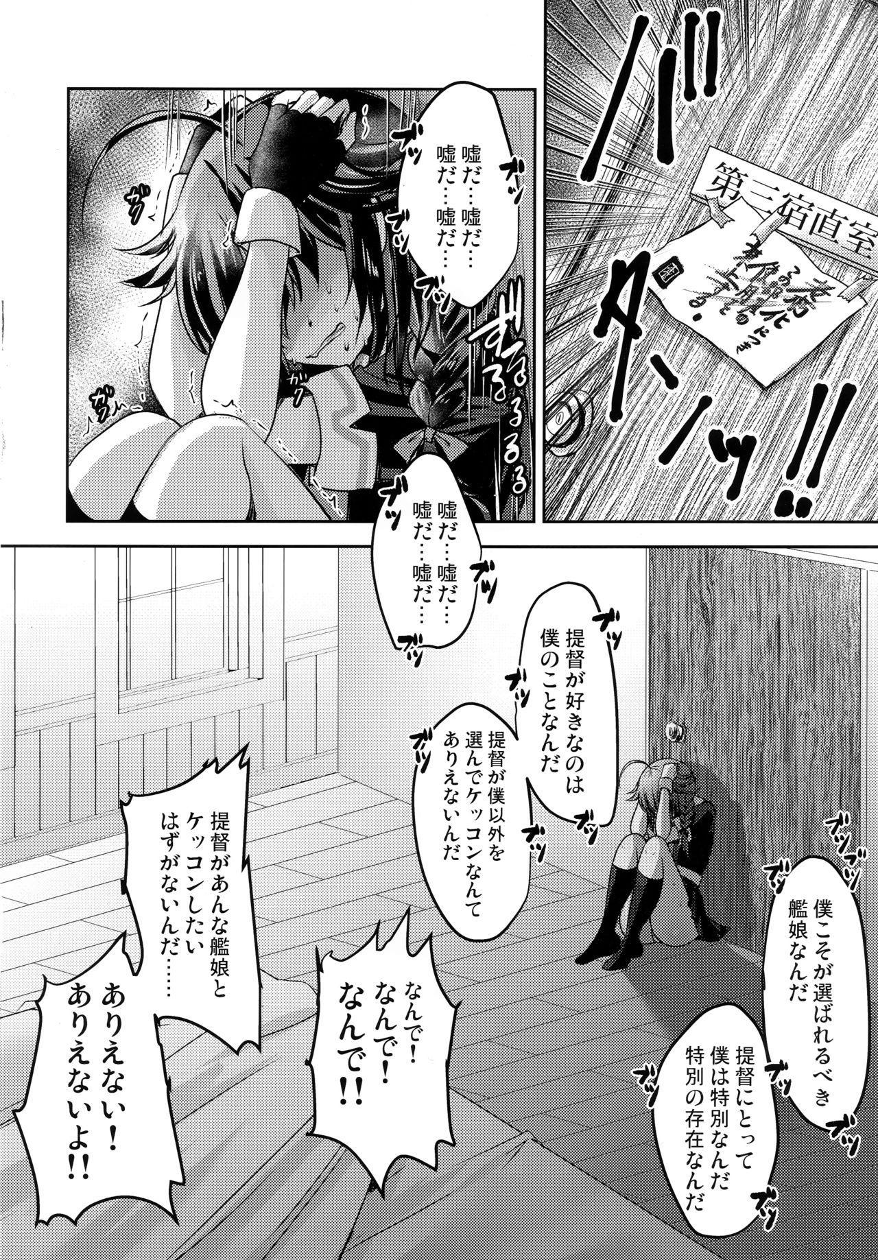 Yamanai Ame, Akenai Yoru. 14