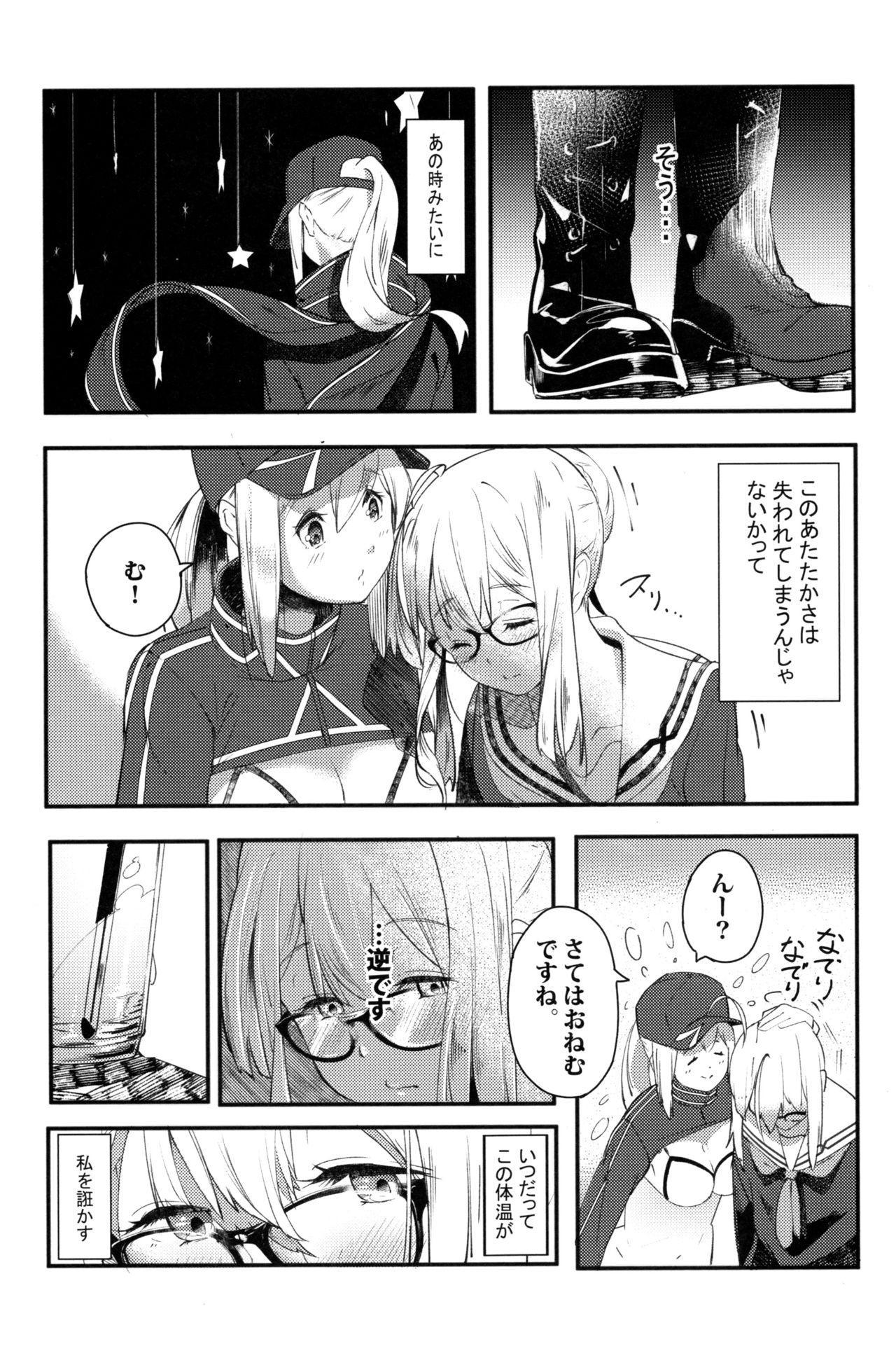 kiss the future 7