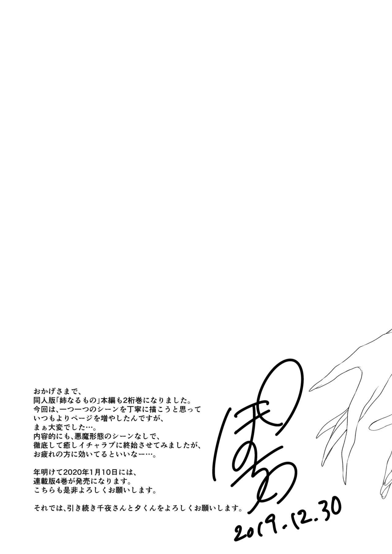 Ane Naru Mono 10 35