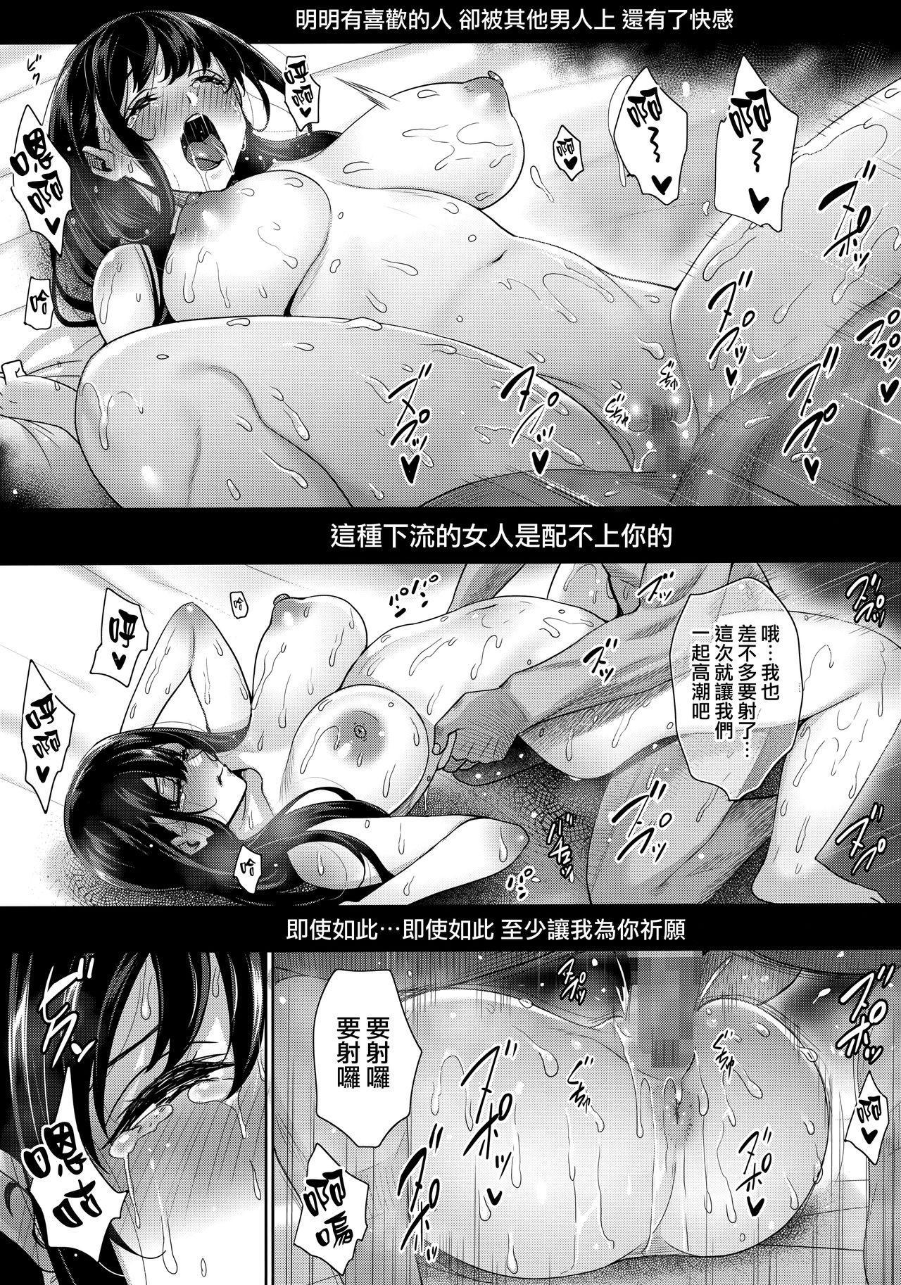 Anata no Negai ga Kanaimasu you ni. 43