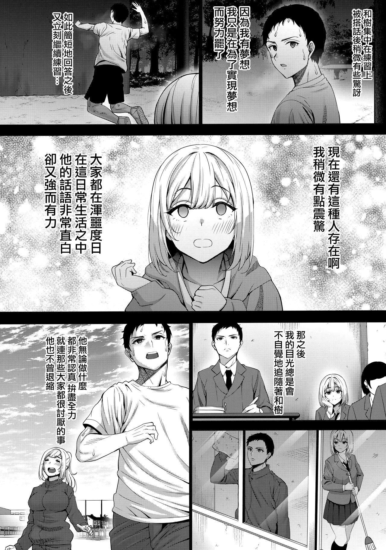 Anata no Negai ga Kanaimasu you ni. 8