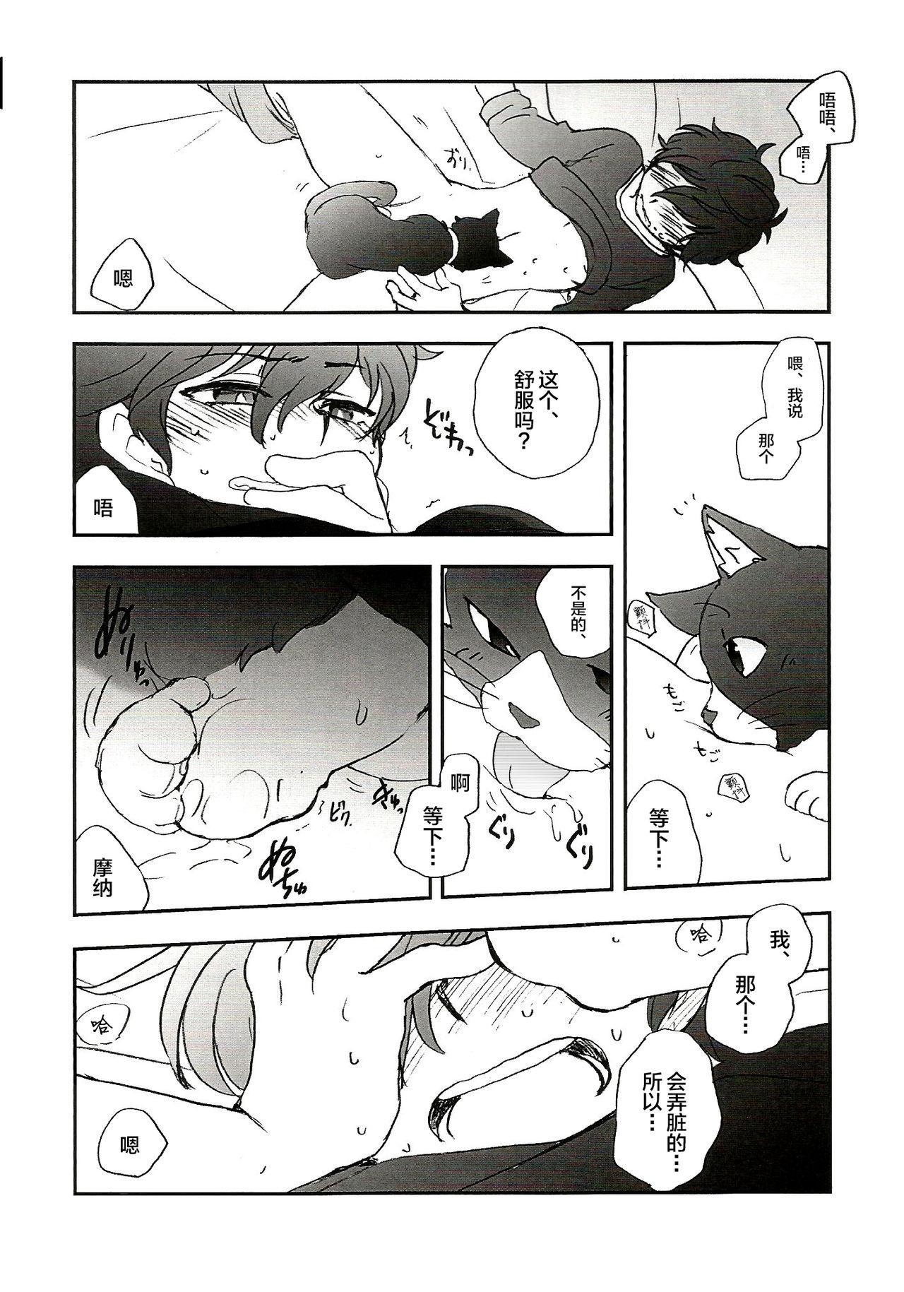 Tokubetsu Kyuukou Mementos 9