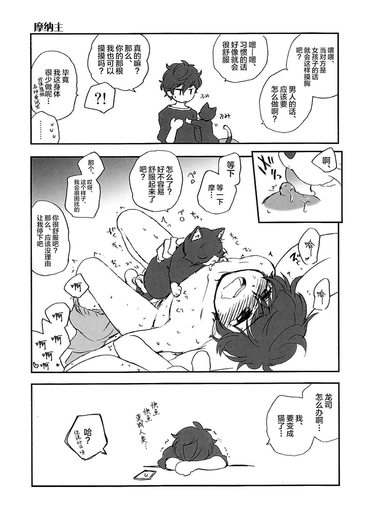 Tokubetsu Kyuukou Mementos 15