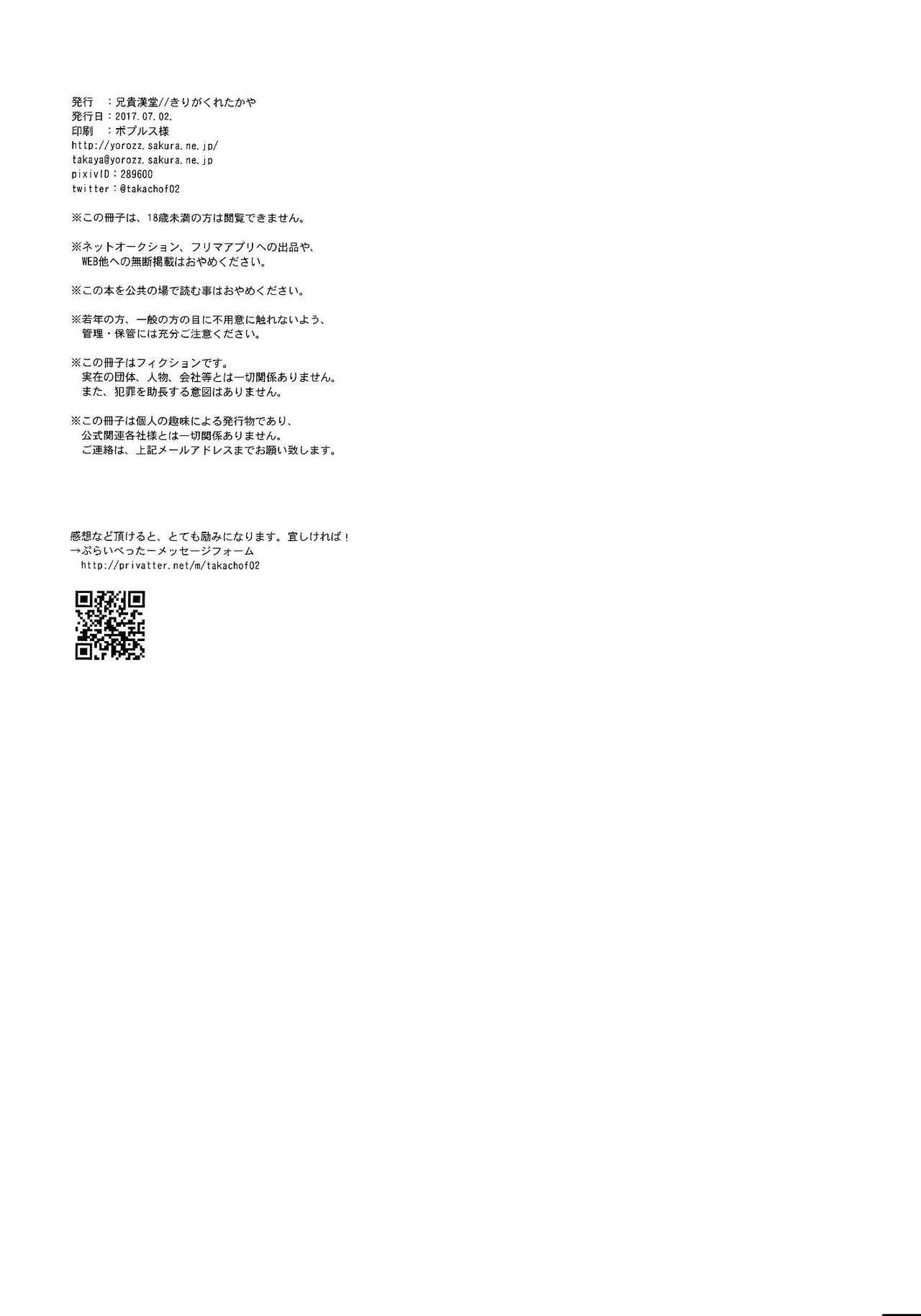 Tokubetsu Kyuukou Mementos 16