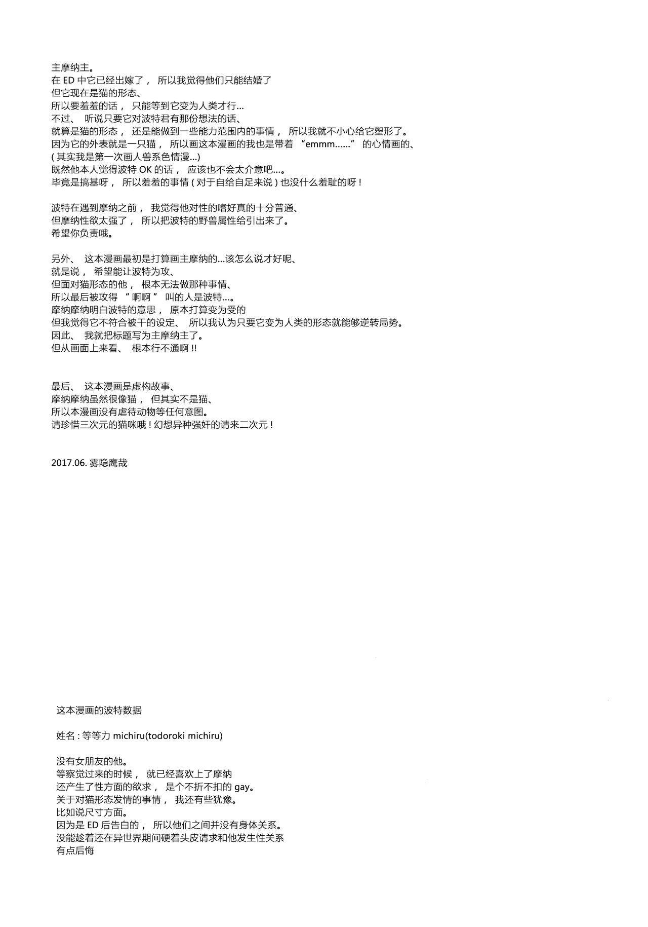 Tokubetsu Kyuukou Mementos 2