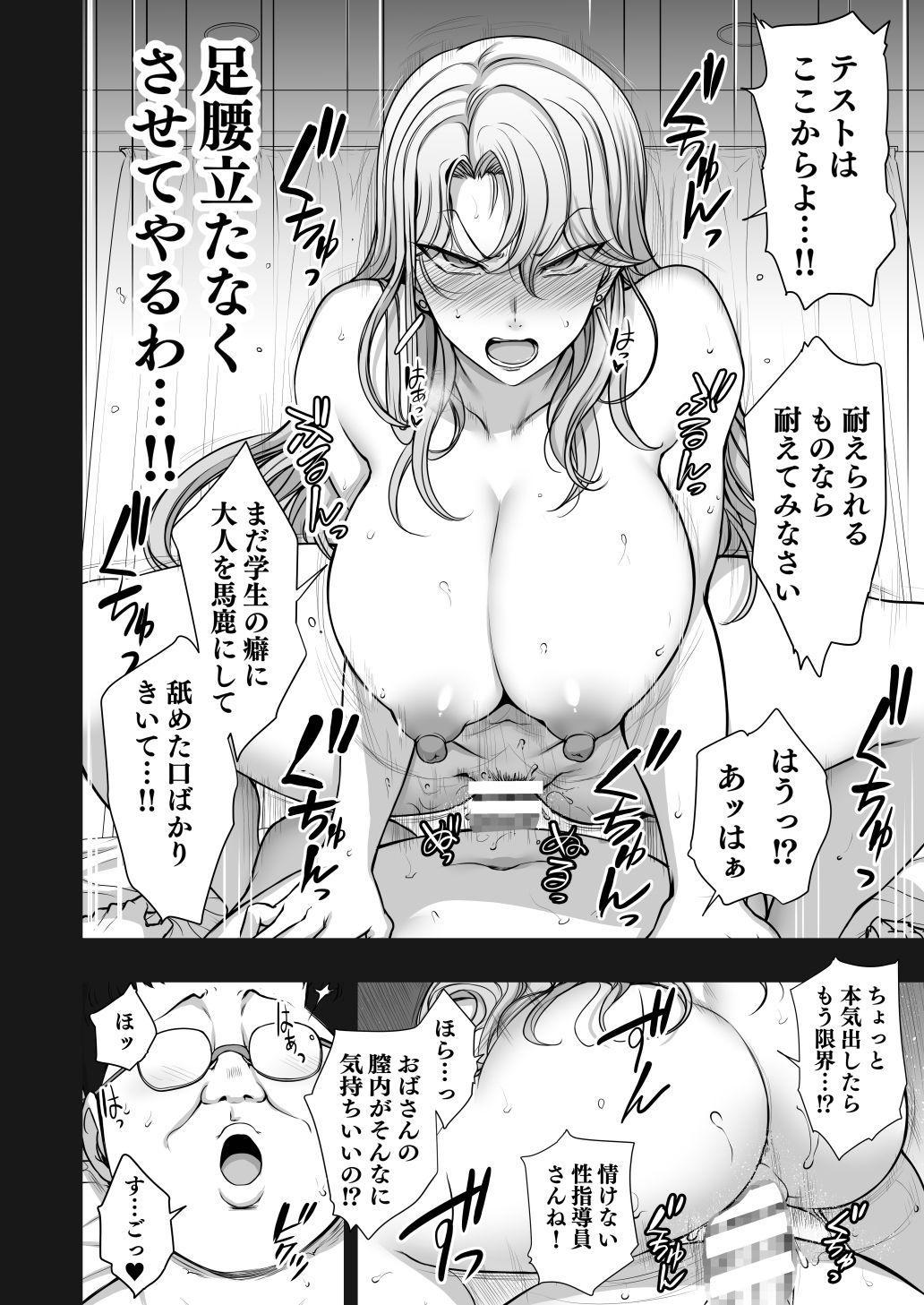 Saimin Seishidou Kurashiki Reika no Baai 9