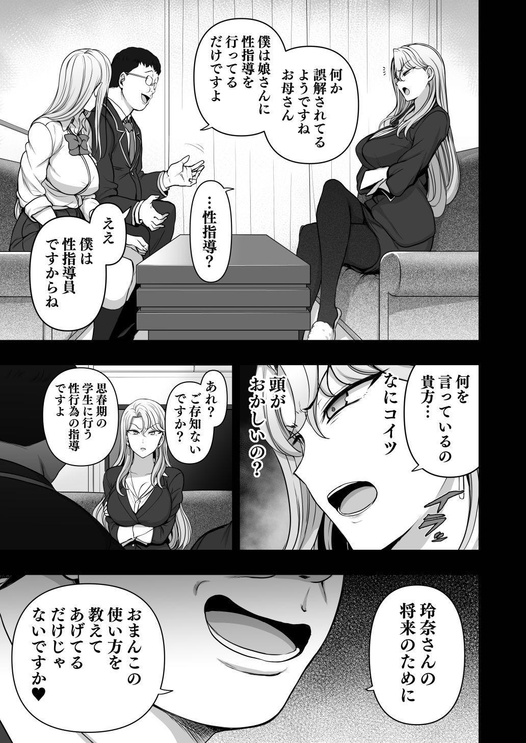 Saimin Seishidou Kurashiki Reika no Baai 2