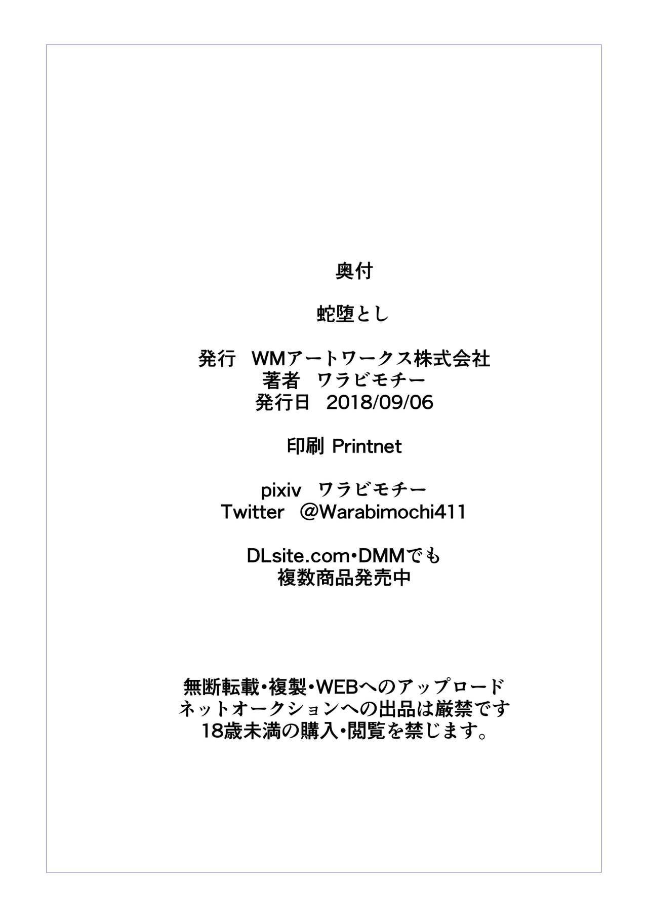 Hebi Otoshi 27
