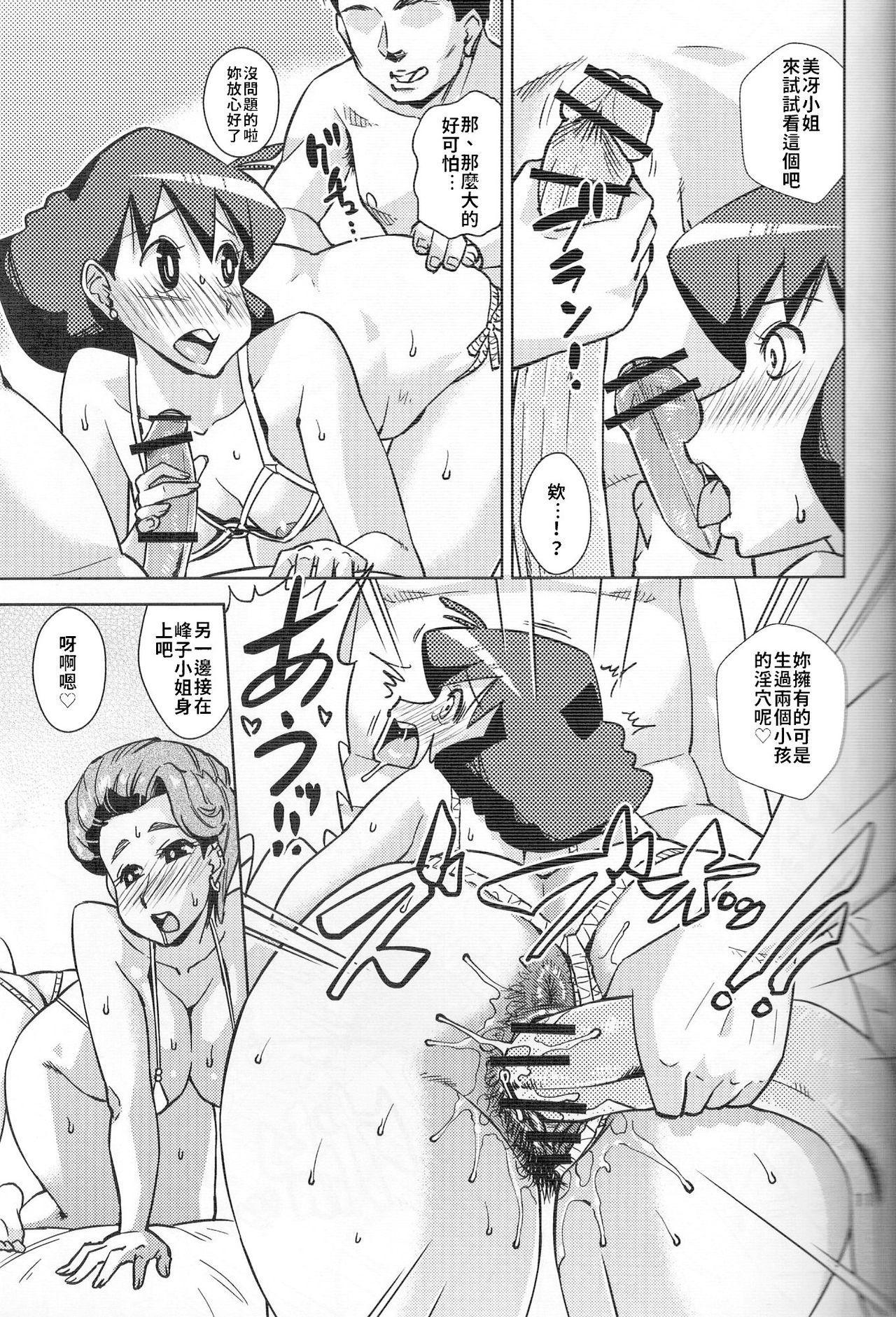 Misae to Mineko no Enkou de Rankou    美冴和峰子的援交~淫亂盛宴~ 12