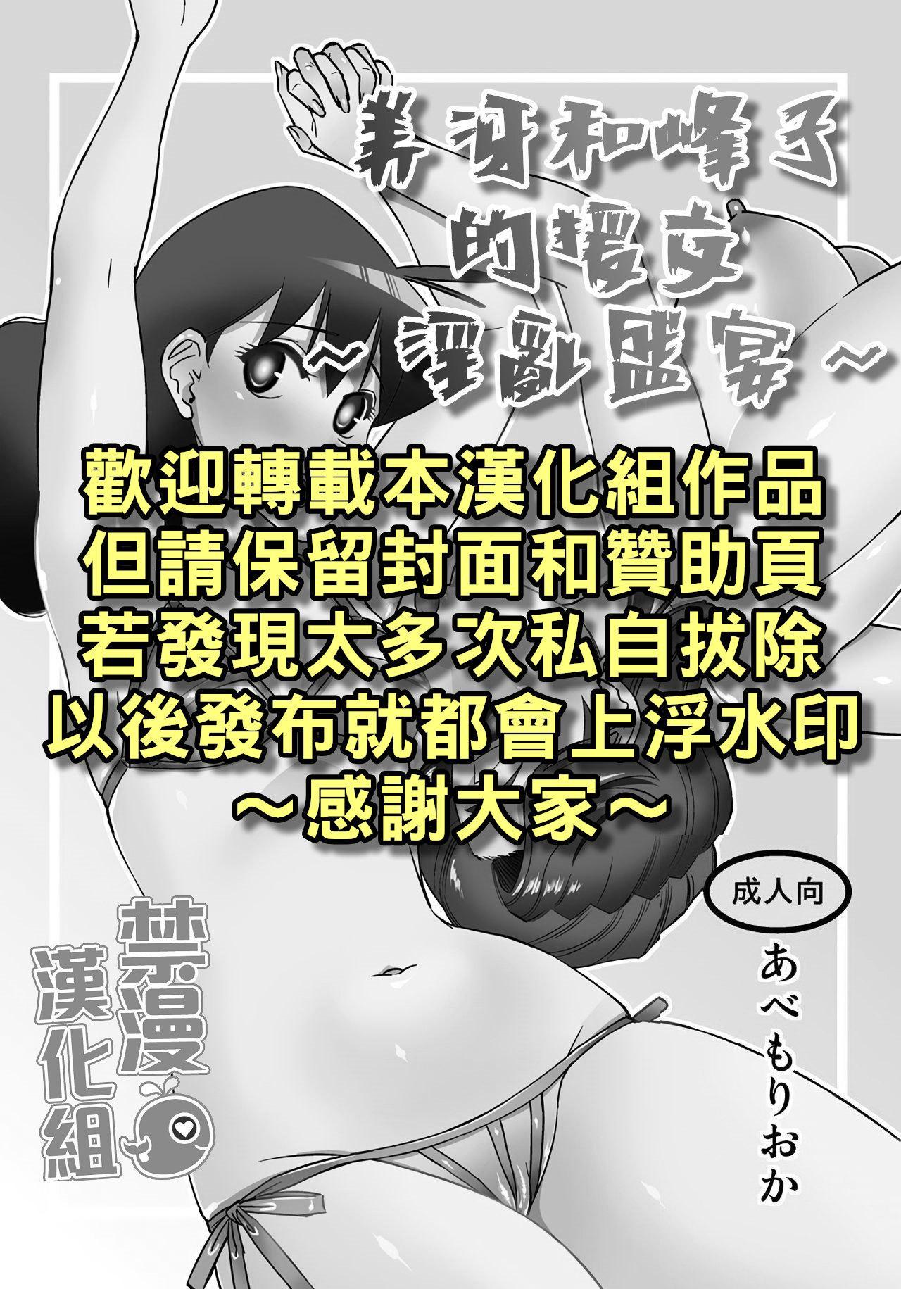 Misae to Mineko no Enkou de Rankou    美冴和峰子的援交~淫亂盛宴~ 1