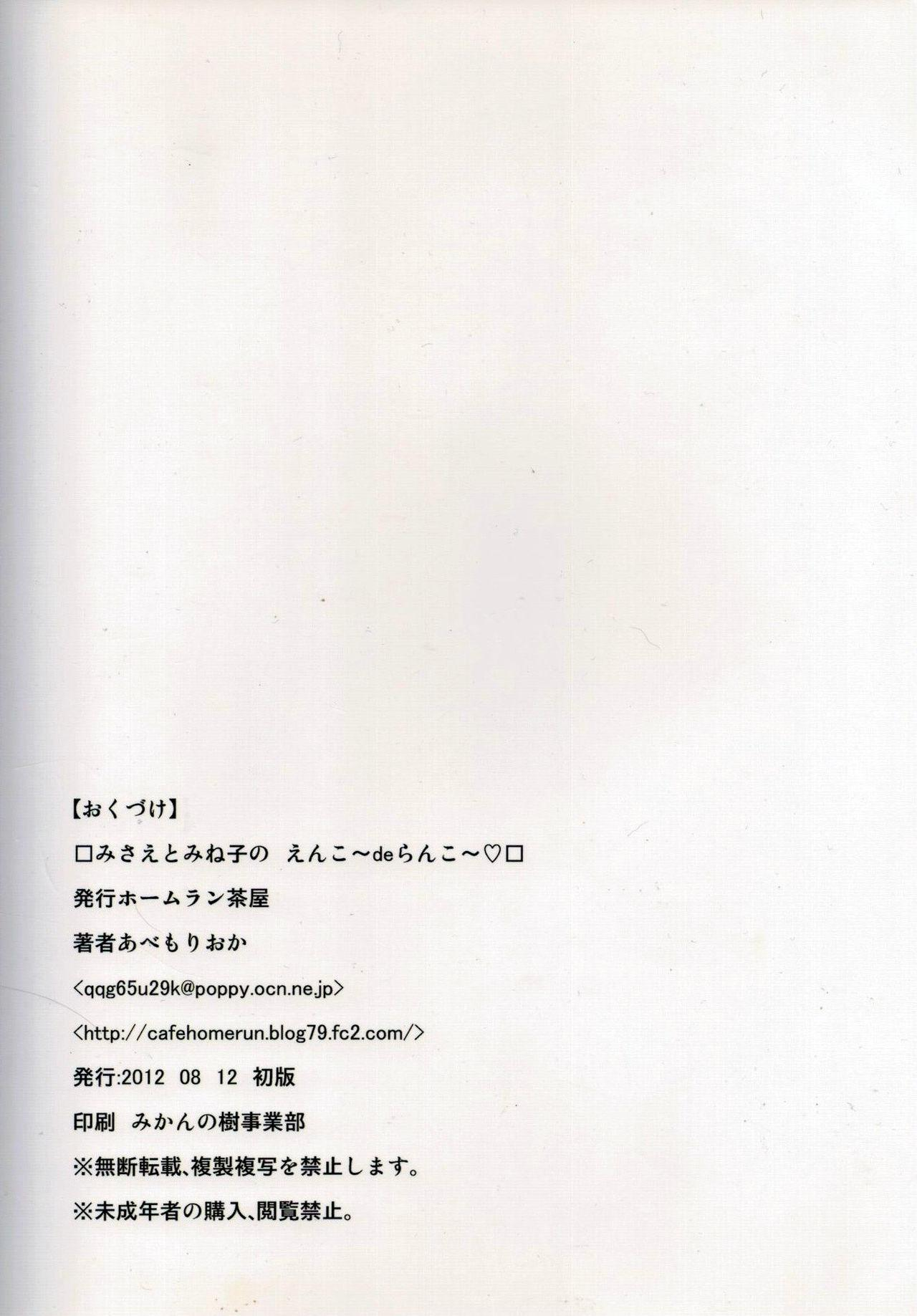 Misae to Mineko no Enkou de Rankou    美冴和峰子的援交~淫亂盛宴~ 23