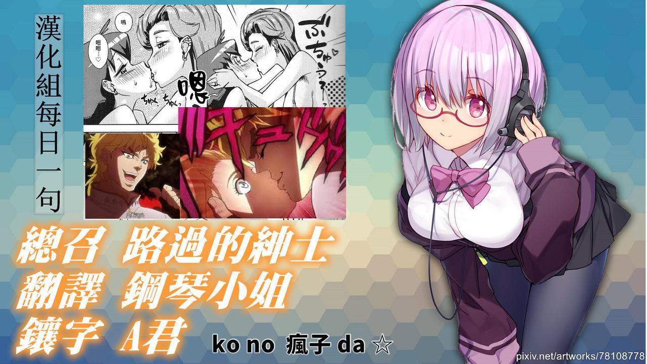 Misae to Mineko no Enkou de Rankou    美冴和峰子的援交~淫亂盛宴~ 25