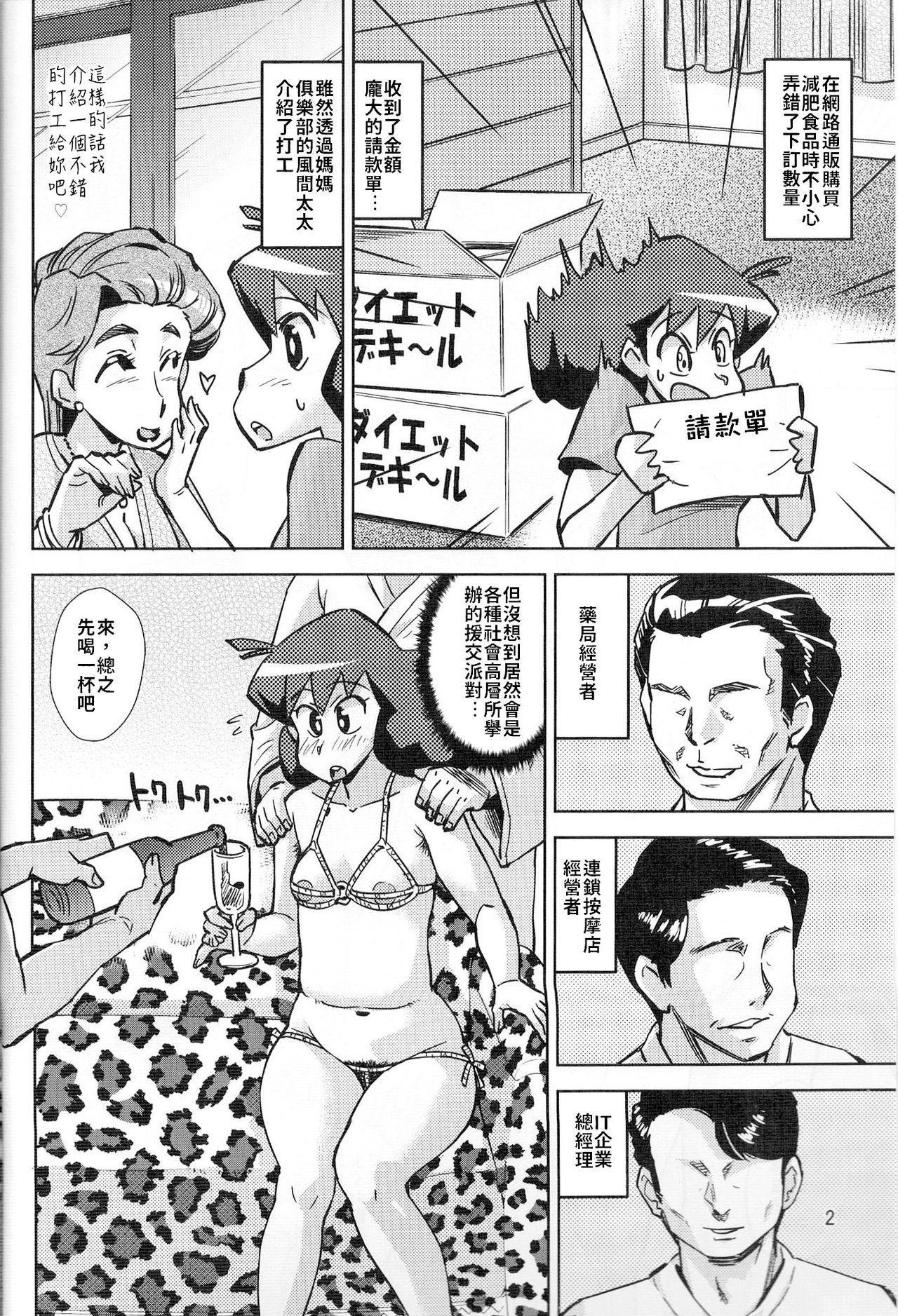 Misae to Mineko no Enkou de Rankou    美冴和峰子的援交~淫亂盛宴~ 3