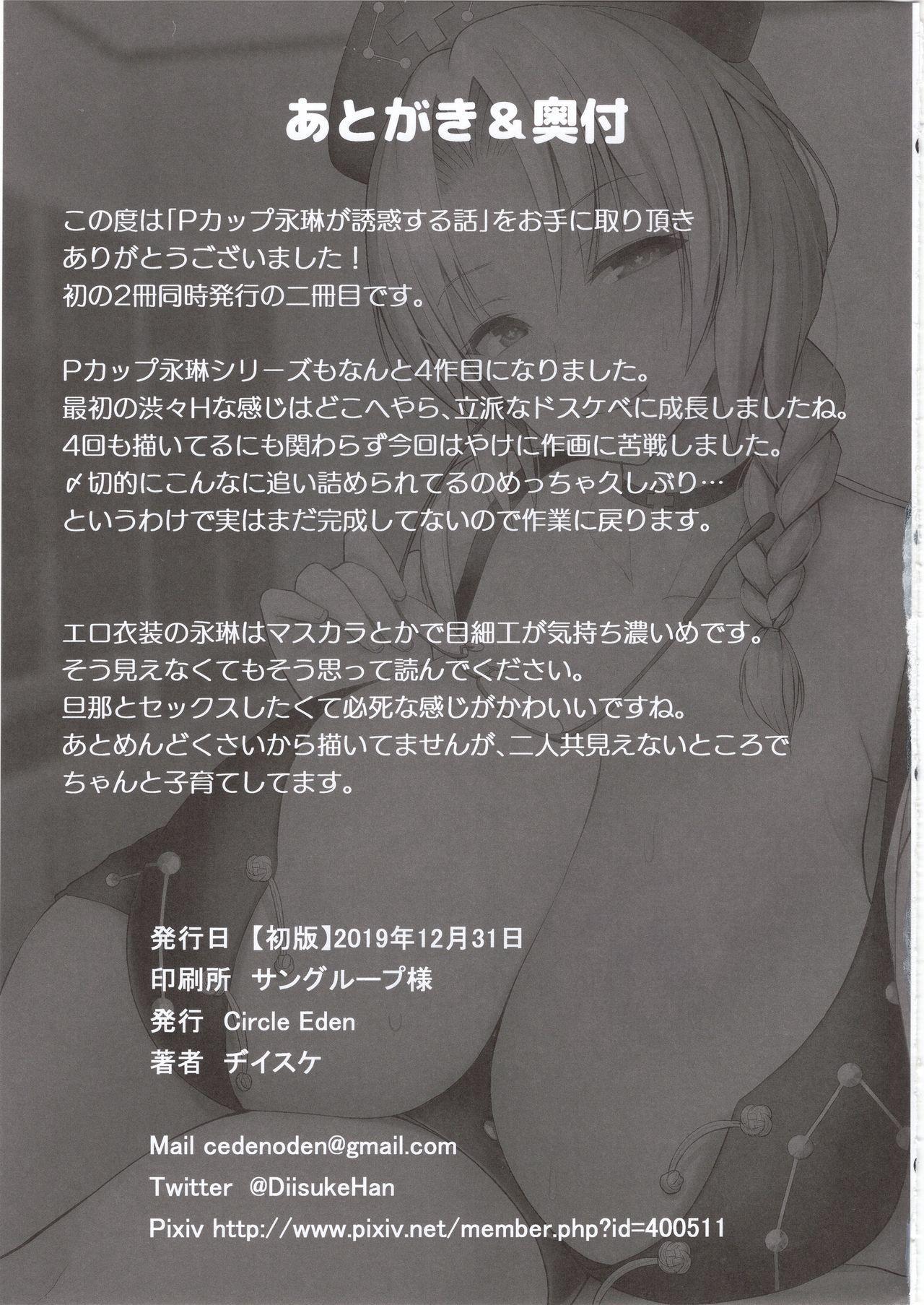 P-Cup Eirin ga Muramura Suru Hanashi 23