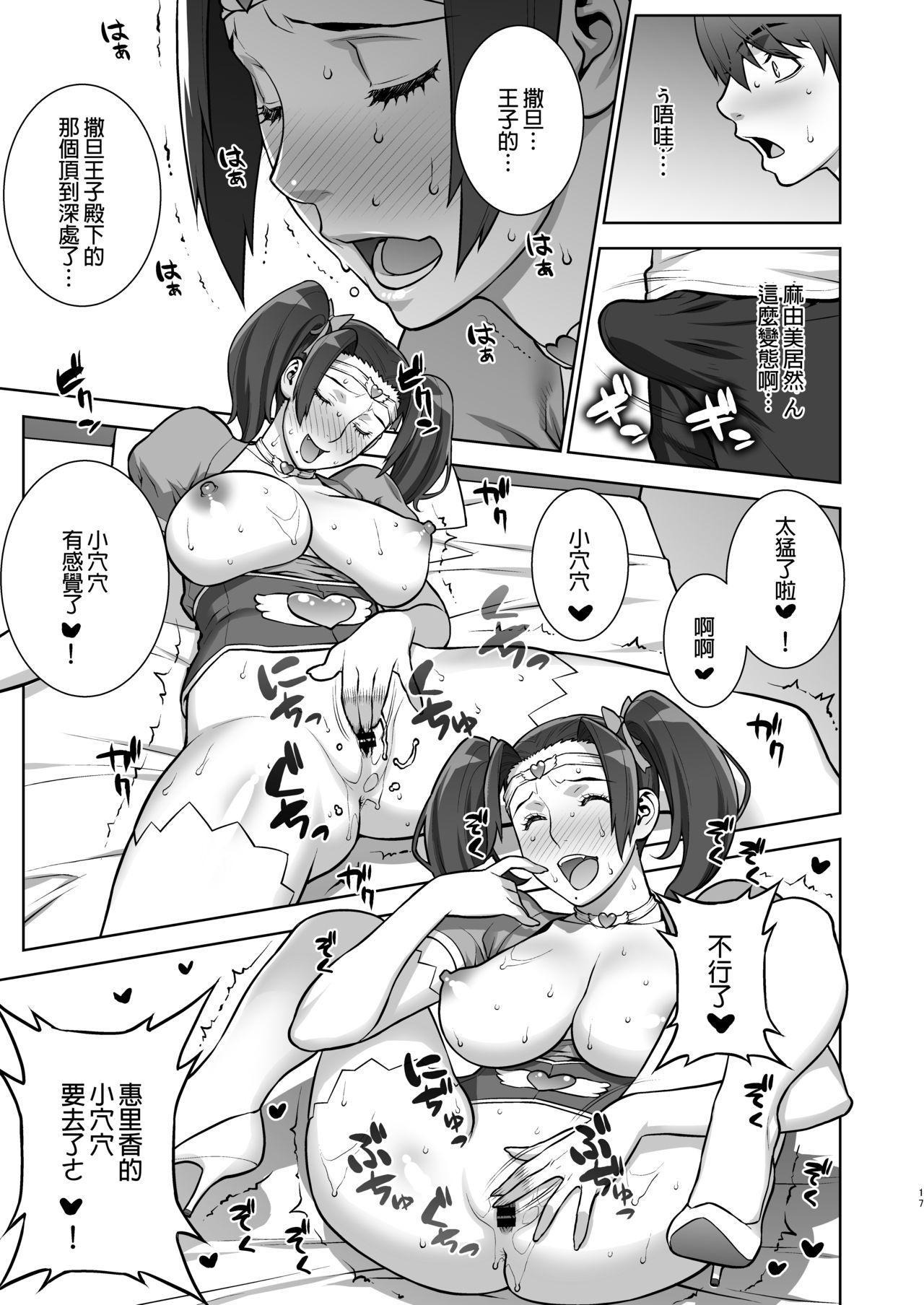 Oba no Uwa Kitsu Cosplay Onanie o Mokugeki Shita Ken 15