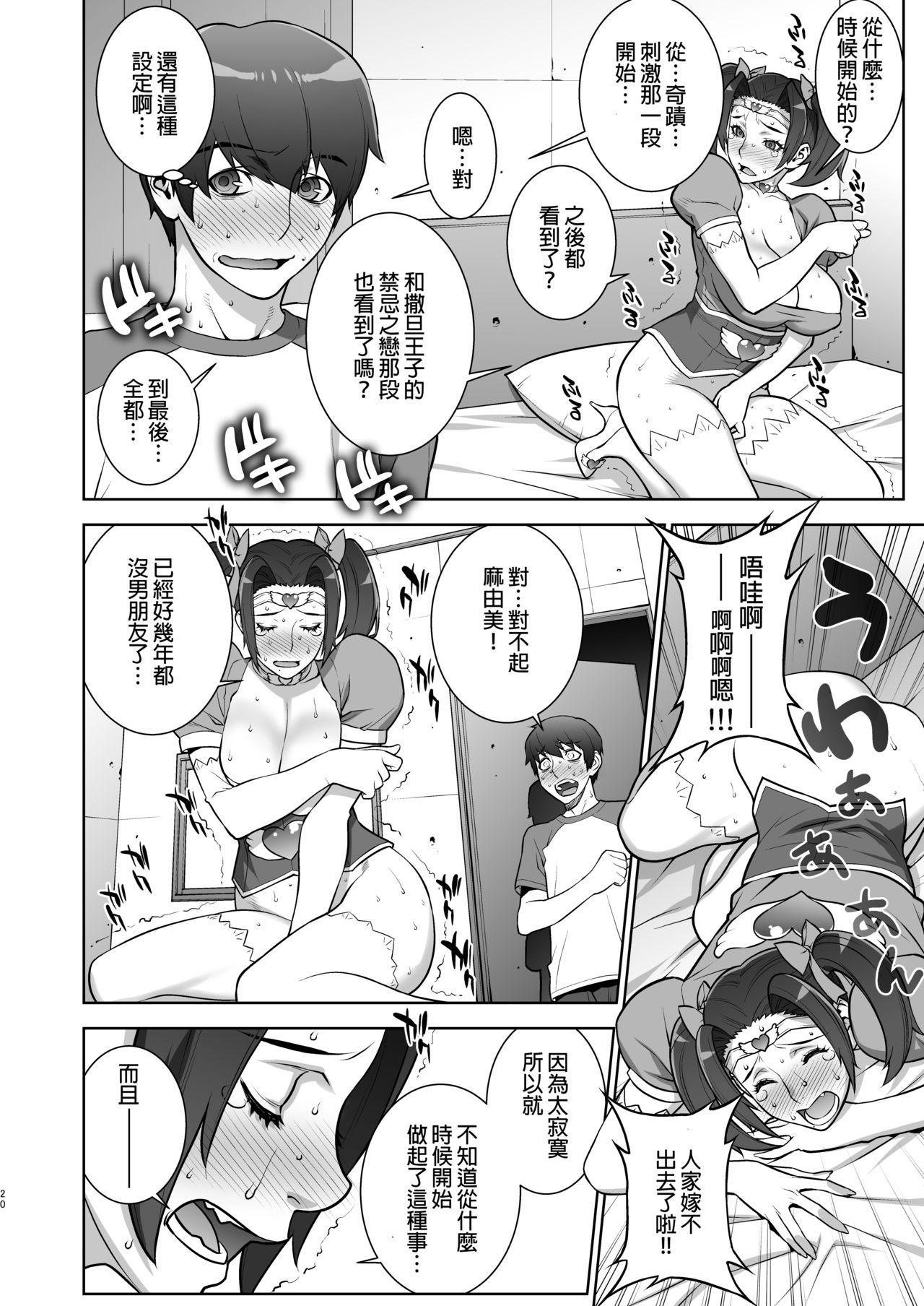 Oba no Uwa Kitsu Cosplay Onanie o Mokugeki Shita Ken 18