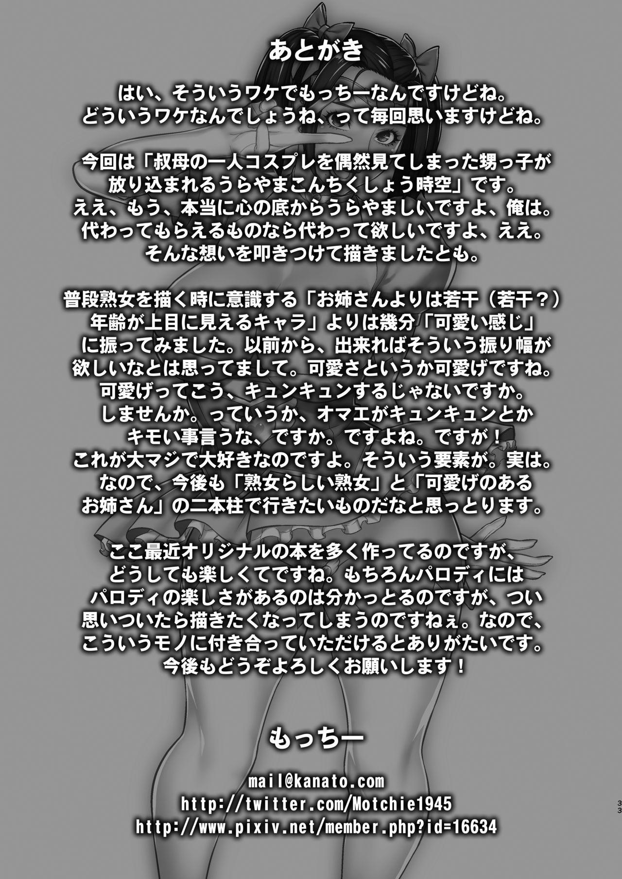 Oba no Uwa Kitsu Cosplay Onanie o Mokugeki Shita Ken 31
