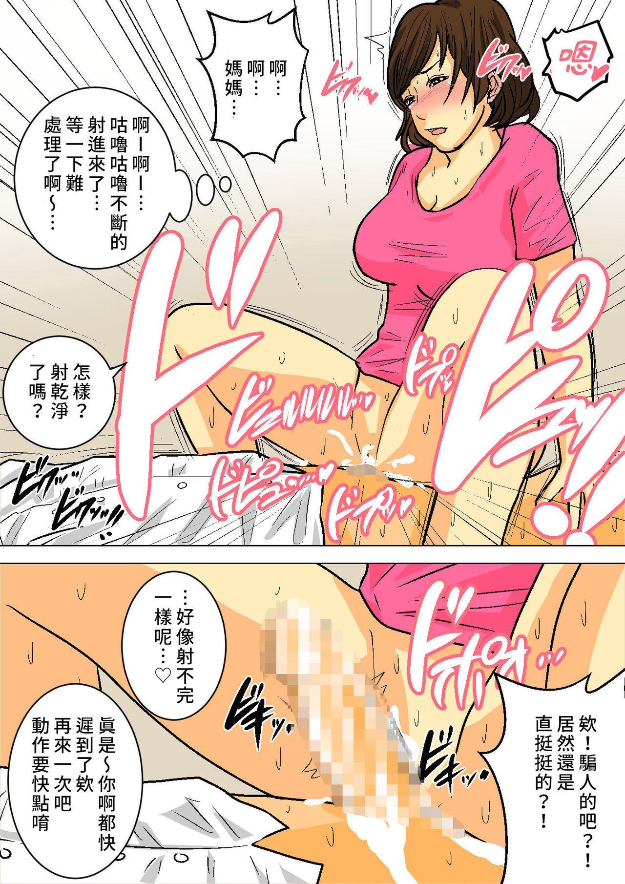 [Natsume Benkei] Maiasa, Okaa-san de Seiyoku Shori! ~Bangai-hen~ [Chinese] [我不相信人心了怎麼會這樣個人漢化] 2