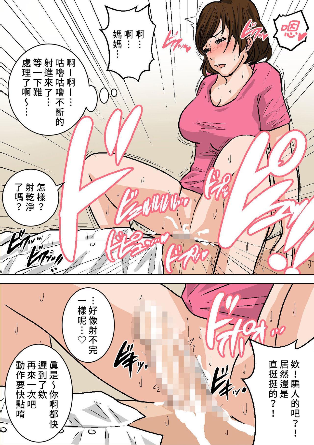 [Natsume Benkei] Maiasa, Okaa-san de Seiyoku Shori! ~Bangai-hen~ [Chinese] [我不相信人心了怎麼會這樣個人漢化] 8